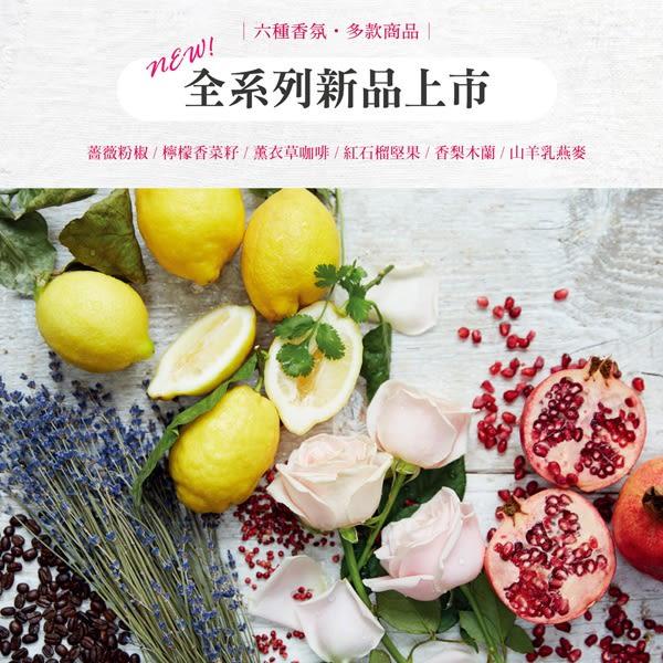 瑰珀翠 檸檬香菜籽 活力沐浴精 250ml