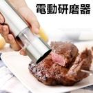 電動研磨胡椒器 調味料研磨器 胡椒研磨器 花椒研磨器 玻璃研磨器 調味罐【RS883】