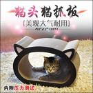 貓抓板 小毛豆-貓抓板貓頭磨爪大型瓦楞紙貓爪板磨爪器貓窩貓玩具貓咪M4