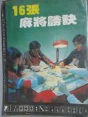 【書寶二手書T3/嗜好_LOM】16張麻將勝訣