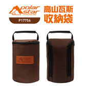 PolarStar 高山瓦斯收納袋可裝入兩瓶200g 瓦斯P17756 登山露營單口爐卡式