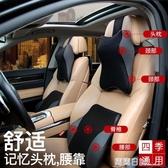 汽車頭枕護頸枕靠枕座椅車用枕頭記憶棉車載腰靠一對脖子車內用品 露露日記