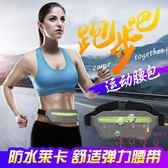 運動腰包 戶外跑步手機腰包男女多功能腰包健身防水隱形貼身腰帶 免運 可分期