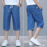 男童褲子 男童七分褲夏季超薄款兒童中褲中大童天絲牛仔褲寬鬆休閒褲子短褲  提拉米蘇