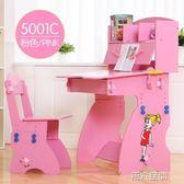 學習桌 兒童書桌可升降桌椅學習桌套裝多功能小學生小孩寶寶課桌寫字桌台 igo 第六空間