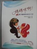 【書寶二手書T5/保健_HNW】媽媽咪啊!新手媽咪的成長日記_梅蘭妮.珊柯