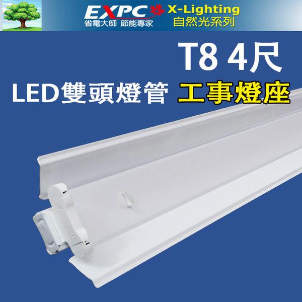 LED T8 4尺 雙管燈座 工事燈 吊燈 支架燈 層板燈 吊燈 工作燈 取代山型燈座 X-LIGHTING