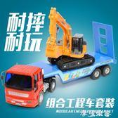 拖車運輸平板車組合工程車挖掘機套裝 模型兒童玩具車男孩2-3-4歲 摩可美家