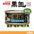 愛喜雅AIXIA 黑罐14號(鮪魚+鰹魚+刎仔魚)80g/貓罐頭【寶羅寵品】