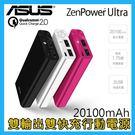 免運-華碩 ZenPower Ultra 20100mAh 原廠行動電源【雙孔輸出】iPhone7 8 Xs Max XR XS Note9 XZ3 S9+ Note8 U12+