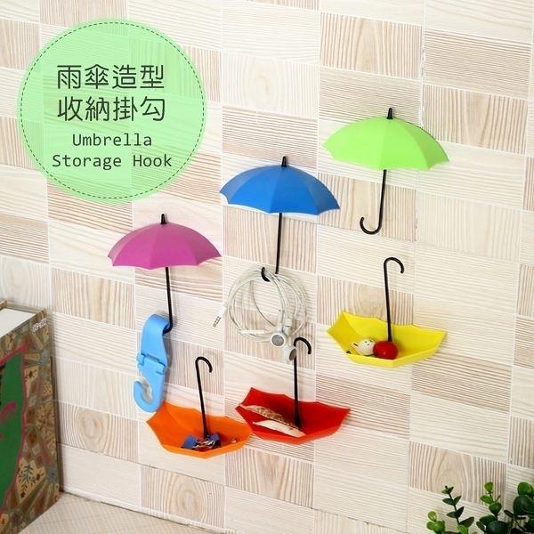 創意雨傘造型掛勾 多彩 收納 小物 掛鉤 免釘無痕 牆壁粘鉤 掛勾【F003】慢思行