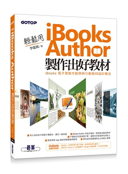 (二手書)輕鬆用 iBooks Author 製作出好教材:iBooks電子書製作教學與行動教材..
