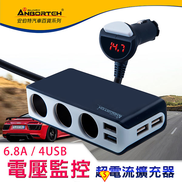 ABT安伯特 酷電大師 智能電壓監控 6.8A 7孔車充 3孔+4USB 擴充座 開關 電流過充保護