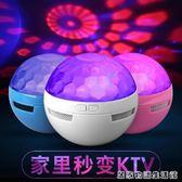 L-700創意無線藍芽音箱七彩舞台燈小音響戶外手機迷你低音炮  igo 居家物語