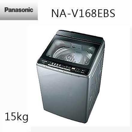 【24期0利率+基本安裝+舊機回收】國際 NA-V168EBS 變頻 15公斤 洗衣機 NA-V168EB 公司貨