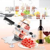 切肉機多功能牛羊肉切片機手動家用商用涮羊肉肥牛肉卷刨肉送刀片 NMS陽光好物