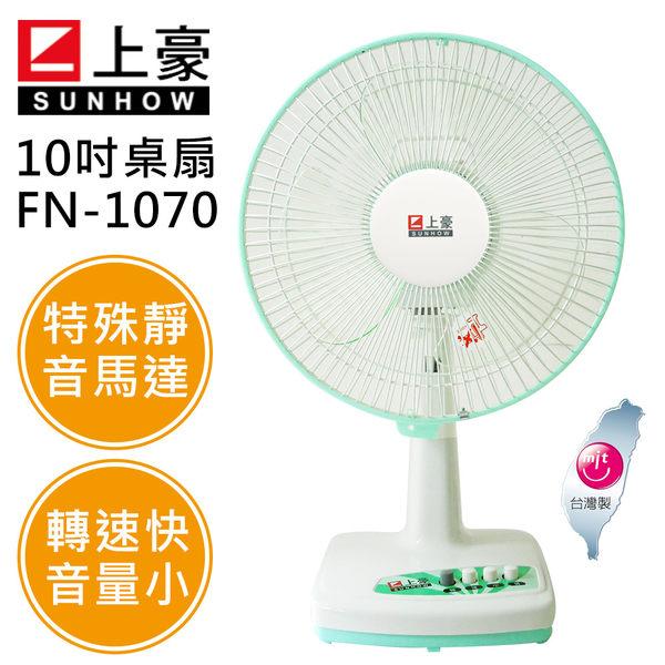 上豪10吋桌扇/立扇/造型扇/涼風扇/電扇(FN-1070)