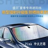 汽車遮陽簾防曬隔熱遮陽板前擋風玻璃車用遮陽擋車窗太陽擋側窗檔 JY7729【Pink中大尺碼】