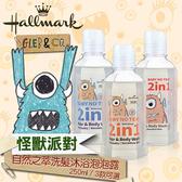 【Hallmark】怪獸派對 自然之萃2in1洗髮沐浴溫和呵護泡泡露 250ml (3款可選)