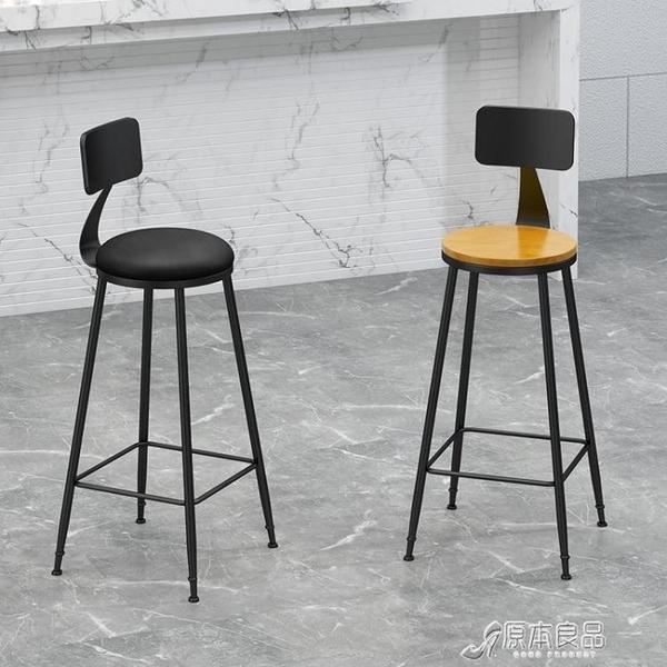 吧檯椅 酒吧吧臺椅高腳凳簡約咖啡廳前臺凳子休閑靠背椅子【快速出貨】