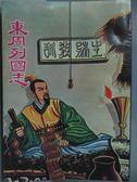 【書寶二手書T6/一般小說_MQT】中國古典文學名著-東周列國志