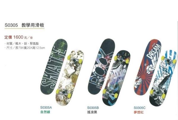 【宏海】 滑板 成功 S0305 成功教學用滑板 (1台裝)