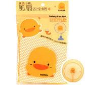 【奇買親子購物網】黃色小鴨風扇安全網