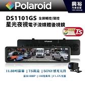 【Polaroid】寶麗萊DS1101GS星光夜視電子後視鏡*前後1080P/TS碼流/11.88吋顯示屏*三年保固※GPS選配