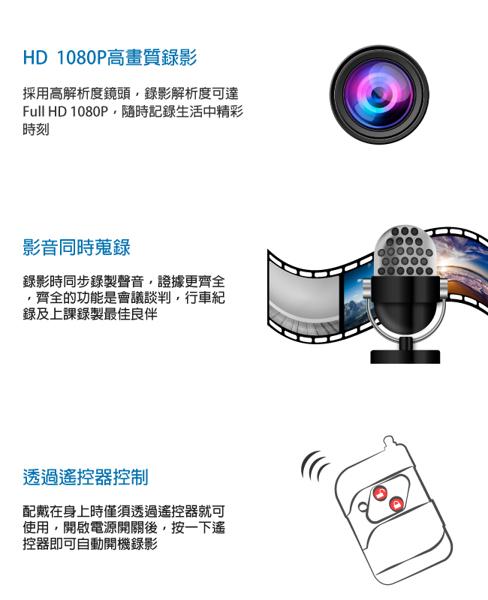 【CHICHIAU】1080P 遙控鈕扣造型微型針孔攝影機@四保