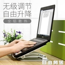 筆記本電腦支架托架頸椎桌面辦公增高散熱器蘋果Mac折疊升降底座  自由角落