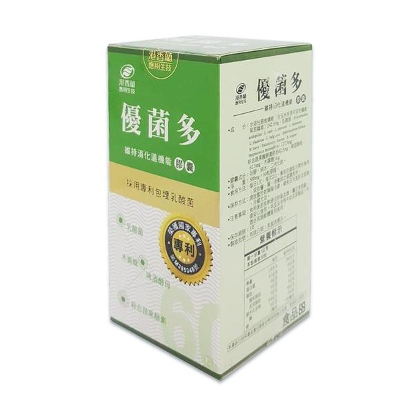 港香蘭優菌多膠囊60粒/瓶 公司貨中文標 PG美妝