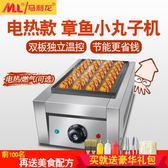 丸子機 馬利龍章魚小丸子機商用電熱單板烤盤鍋燃氣章魚燒機蝦扯蛋機器 第六空間 igo