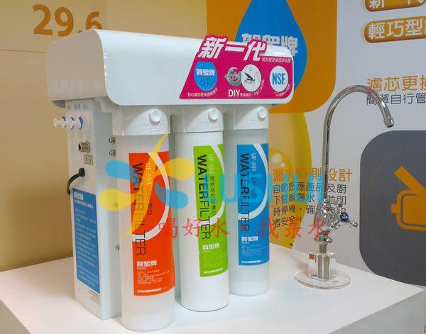 UR-5401JW-1 賀眾牌快拆型~RO逆滲透淨水器【免費安裝】【分期零利率】《送除氯沐浴器》