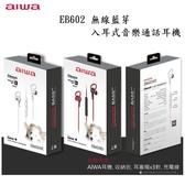 《現折100元》【好禮三重送】 AIWA 愛華 EB602 無線藍牙入耳式音樂通話耳機 台灣公司貨