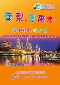 雪梨墨爾本.澳洲旅行精品書(2014~15升級第3版)