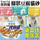 48H出貨*WANG*【3包組】你的貓YourCat《天然環保條狀豆腐砂-6L》三種香味