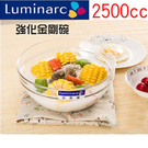 【Luminarc 樂美雅】強化玻璃金剛碗沙拉碗 強化透明金剛碗 玻璃碗 沙拉碗 強化玻璃 2500cc