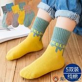 5雙丨兒童中筒襪子純棉嬰兒寶寶襪春秋冬【淘夢屋】