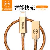 Mcdodo iPhone/Lightning充電線傳輸線 智能 2.4A快充 騎士系列 180cm 麥多多