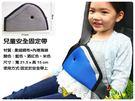 【三角固定器】保護兒童專用汽車安全帶調整...