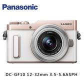分期零利率 原廠登錄送好禮 +64G超值配件Panasonic DC-GF10 12-32mm 數位單眼相機 DC-GF10K 公司貨