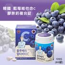 韓國藍莓維他命C膠原鈣複合錠