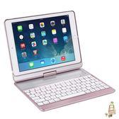 蘋果ipad air2保護套殼全包pro9.7藍芽鍵盤超薄新品ipadxw(七夕情人節)