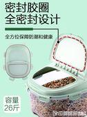 廚房密封米桶家用塑料防潮收納20 斤裝米缸大米面粉防蟲儲米箱10kg 印象家品