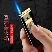 超薄防風充氣打火機創意個性精致小巧藍焰直沖點火器男士定制刻字 滿天星