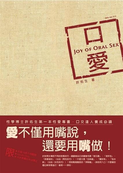 (二手書)口愛:Joy of Oral Sex