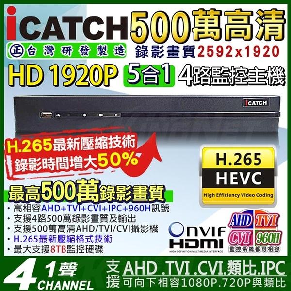 監視器攝影機 KINGNET 可取 iCATCH 4路監視主機 HD1080P 500萬 4MP/1080P/720P/960H 1440P