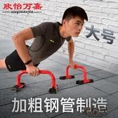 H型俯臥撐支架鋼制大號防滑胸肌訓練健身器材