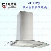 【PK廚浴生活館】高雄喜特麗 JT-1129 歐式圓弧排油煙機 抽油煙機 實體店面 可刷卡