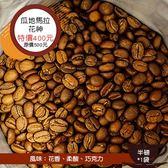 豆點咖啡➤ 瓜地馬拉 花神 SHB 水洗 ☘單品特價☘ 半磅